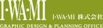 販売促進広告やイベント企画ならI・WA・MI株式会社|福岡県福岡市