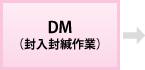 DM(封入封緘作業)