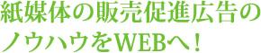 紙媒体の販売促進広告のノウハウをWEBへ!