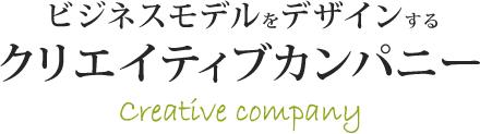 ビジネスモデルをデザインするクリエイティブカンパニー
