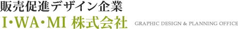 販売促進デザイン企業 I・WA・MI 株式会社